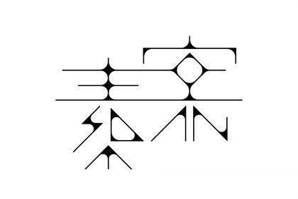 素案のロゴ